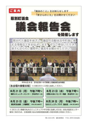 平成29年 議会報告会
